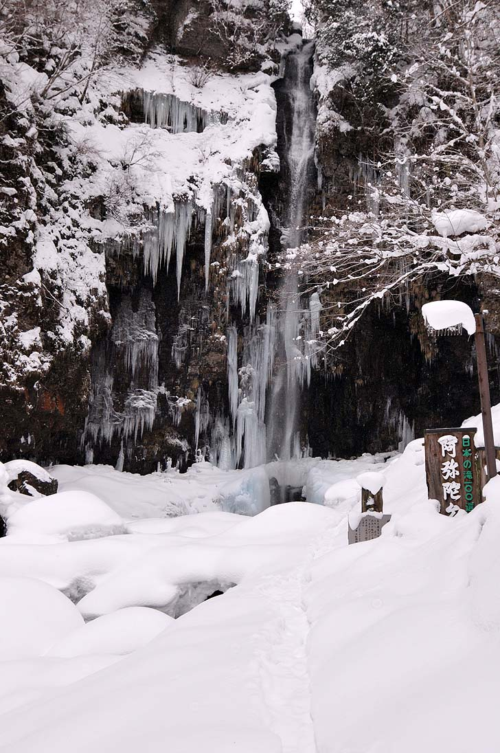 冬の阿弥陀ヶ滝