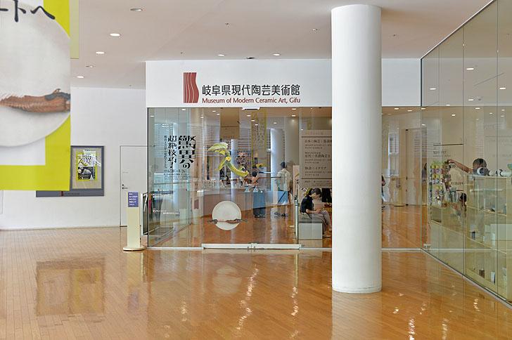 岐阜現代陶芸美術館