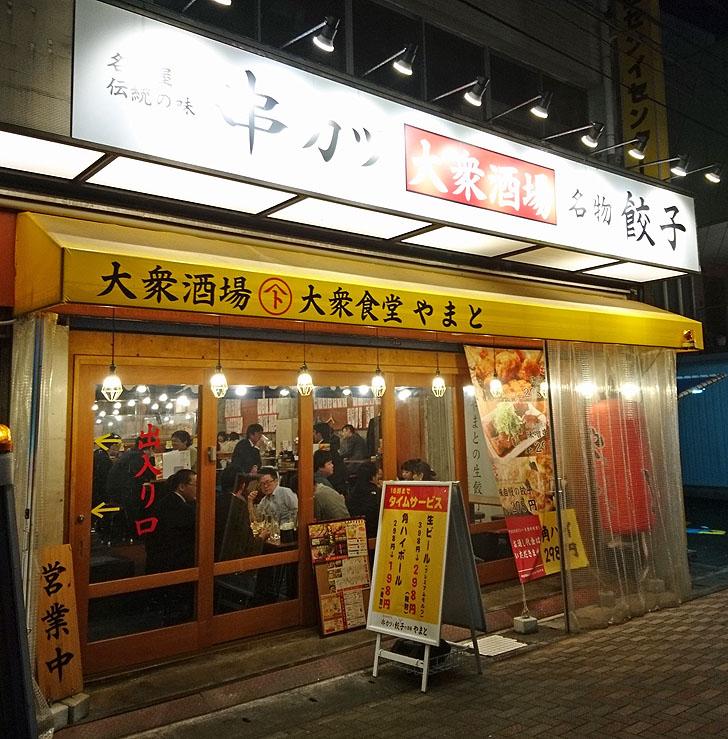 大衆居酒屋やまと岐阜駅前店の外観