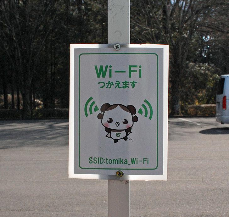 公園のWi-Fi