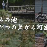 モネの池とうだつの上がる町並みへクロスカブでツーリング