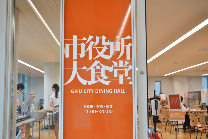 岐阜市役所に入る市役所大食堂